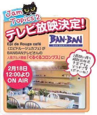 ban2さん