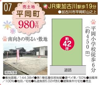 Jamhome3月モデハ1/2枠