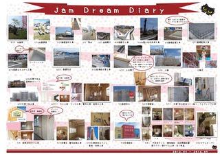 jam dream Diary ヨコ1枚
