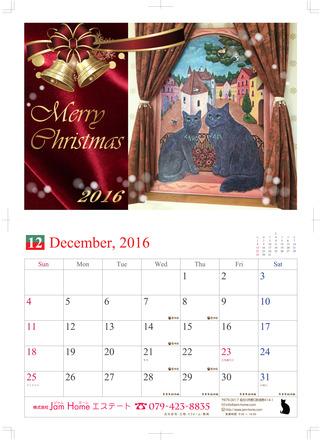 2017カレンダー1-12月