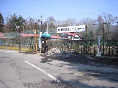 軽井沢会テニス