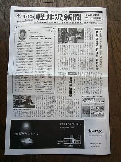 軽井沢新聞小林商会