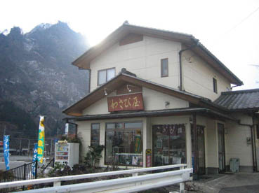 横川 佐藤商店