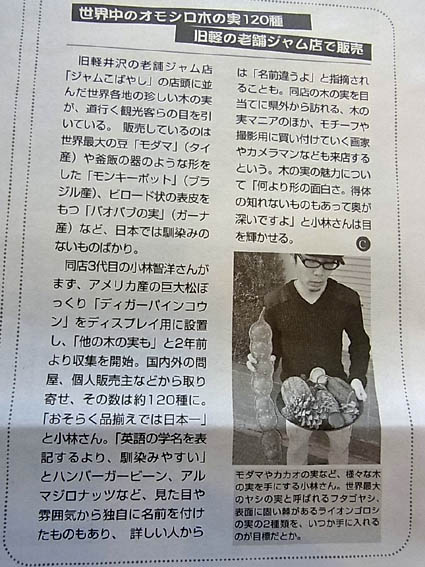 軽井沢新聞ジャムこばやし