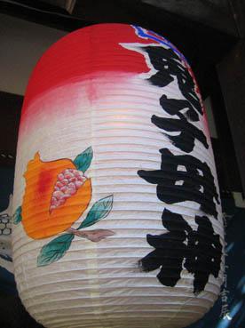 ザクロ祭り 提燈