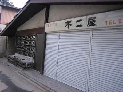不二屋(軽井沢)