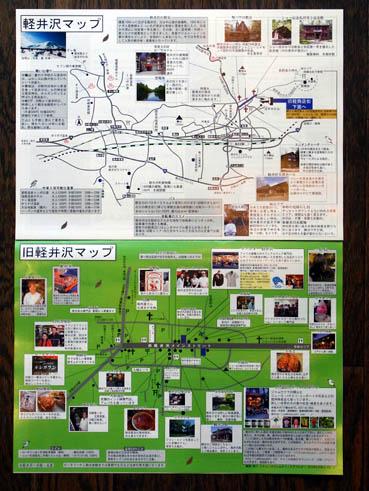 軽井沢地図表側