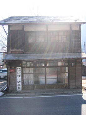 横川診療所
