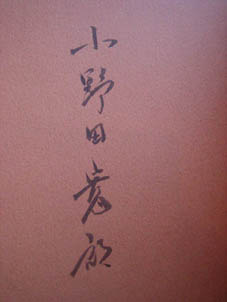 小野田寛郎サイン