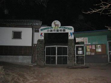 懐古園 動物園