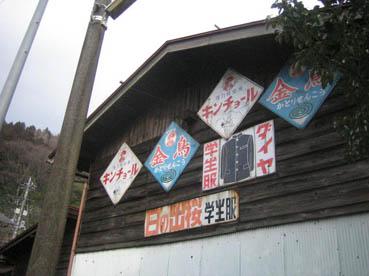 横川レトロ看板