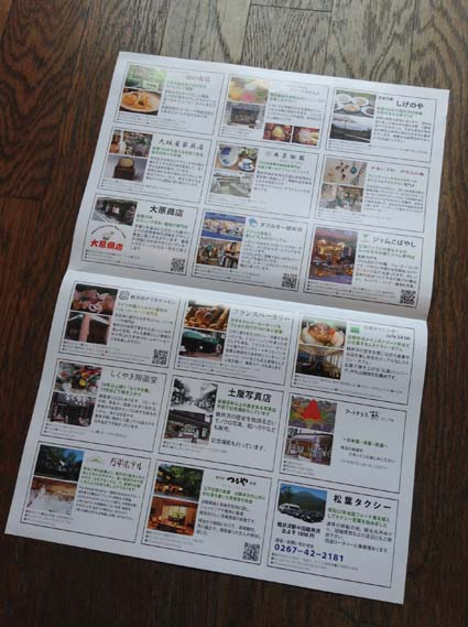 軽井沢地図広告面