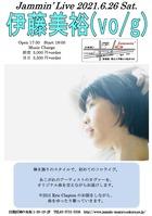 20210626伊藤美裕