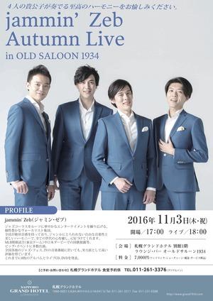 161103 Sapporo