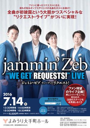 20160714 Flyer