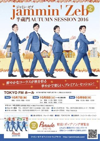 Autumn Session 2016 Flyer