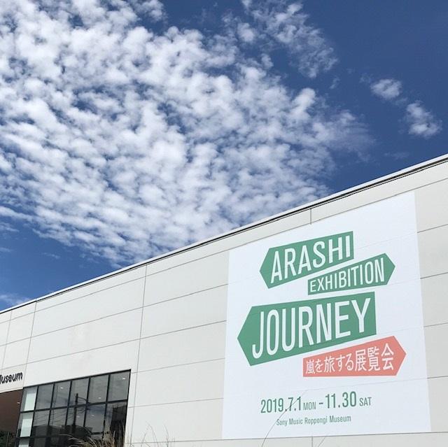 image2 arashi exhibition-1