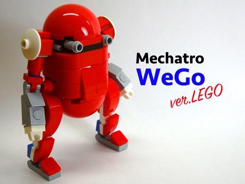 ウィーゴ1