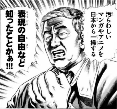 91086__468x_tokyo-governor-iwahara-1