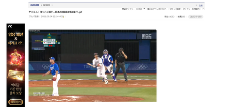 【東京五輪野球】韓国の掲示板が地獄絵図www戦犯の韓国人選手がヤバイことになってるwwwwwwwww