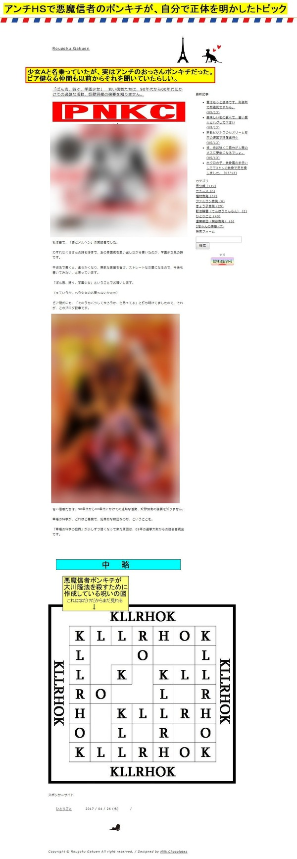 「ぽん吉、時々、学園少女」   Rougoku Gakuen ボカシ
