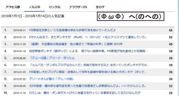 への20180114