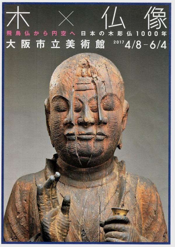木×仏像 2017 (1)
