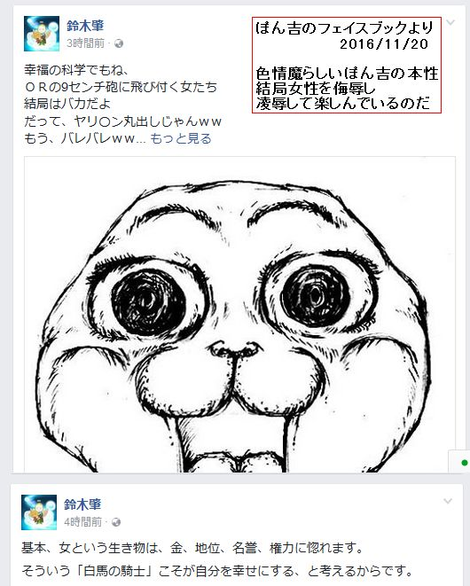ぽん吉FB 2016-11-20a
