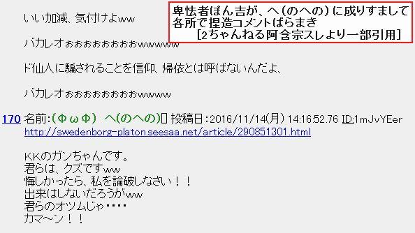 2ちゃんぽん吉20161114