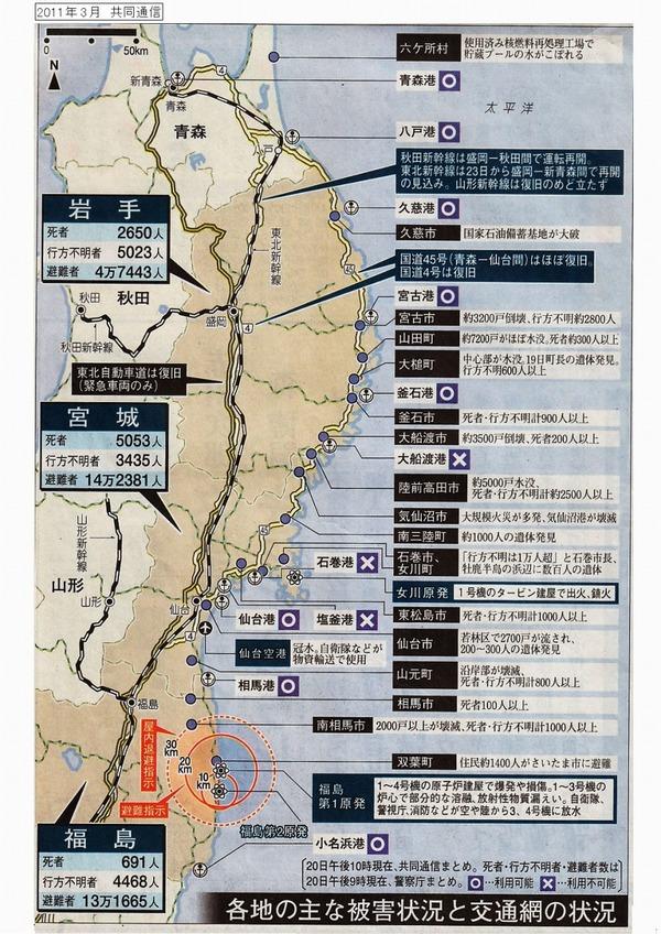 s-各地の主な被害状況 2011年3月 (1)