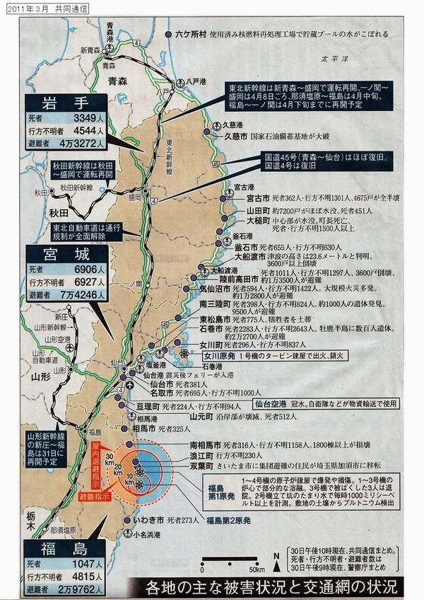 s-各地の主な被害状況 2011年3月 (6)