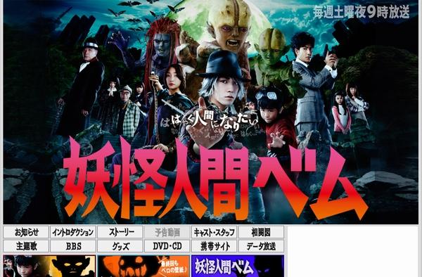 ドラマ『妖怪人間ベム』2011