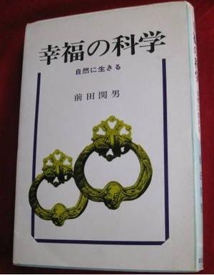前田 幸福の科学