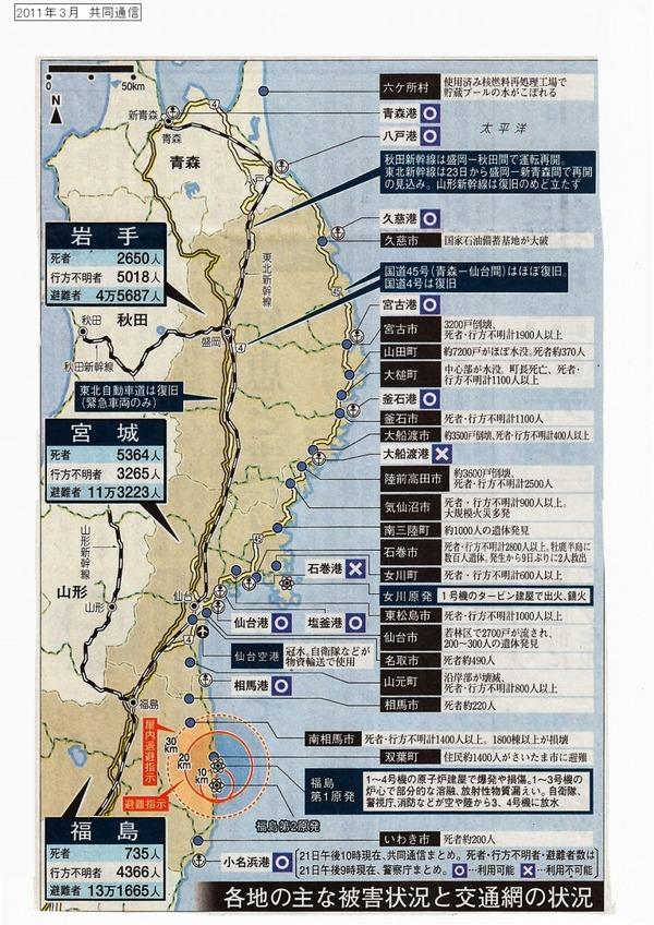 s-各地の主な被害状況 2011年3月 (2)