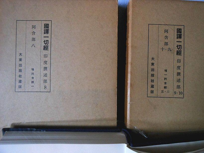 国訳経典の外函 ミスプリント版