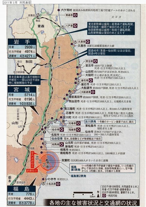 s-各地の主な被害状況 2011年3月 (3)