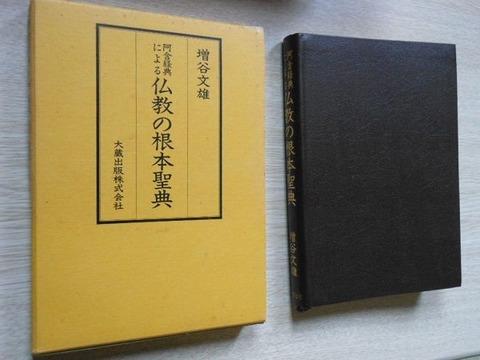 増谷文雄 『阿含経典による 仏教の根本聖典』