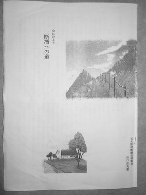 「断酒への道」 山口安夫 昭和50年