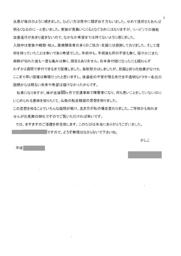 脳卒中経験者の手紙 (3)