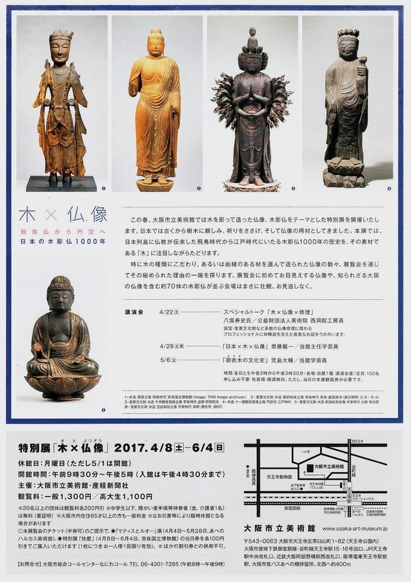 木×仏像 2017 (2)