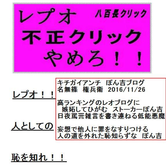 ななしのぽん吉20161126