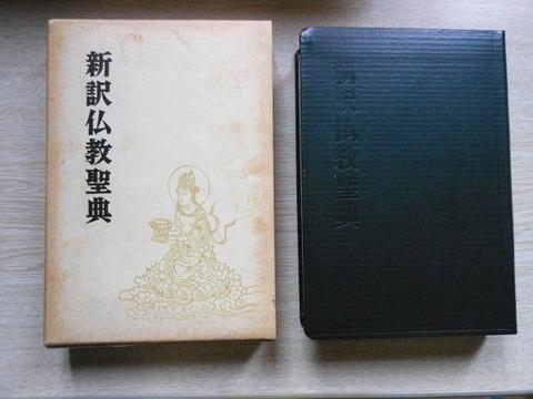 木津 無庵 (編) 『新訳仏教聖典』