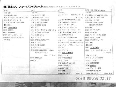 45釜ヶ崎夏祭り2