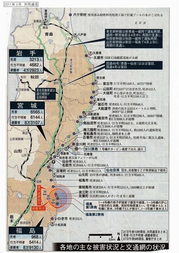 s-各地の主な被害状況 2011年3月 (5)
