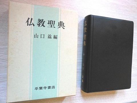 山口益(編) 『仏教聖典』