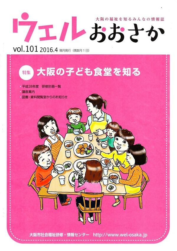 「大阪の子ども食堂を知る」 ウェルおおさか 2016.04