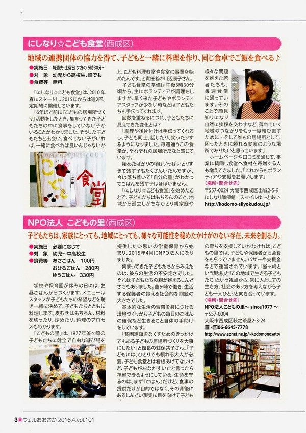 大阪のこども食堂を知る ウェルおおさか 2016-04 (4)