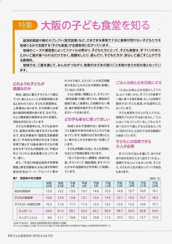 大阪のこども食堂を知る ウェルおおさか 2016-04 (2)