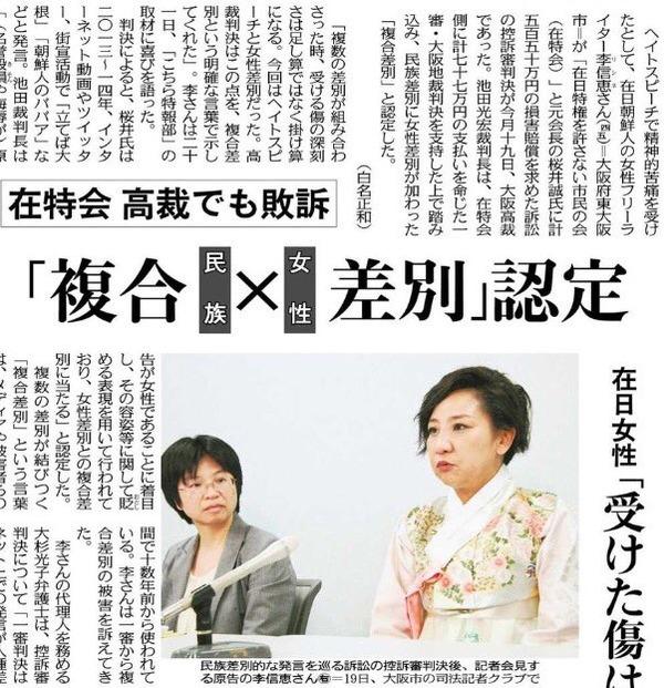 李信恵さんVS在特会 大阪高裁・控訴審判決で、民族差別と女性差別の「複合差別」が認定