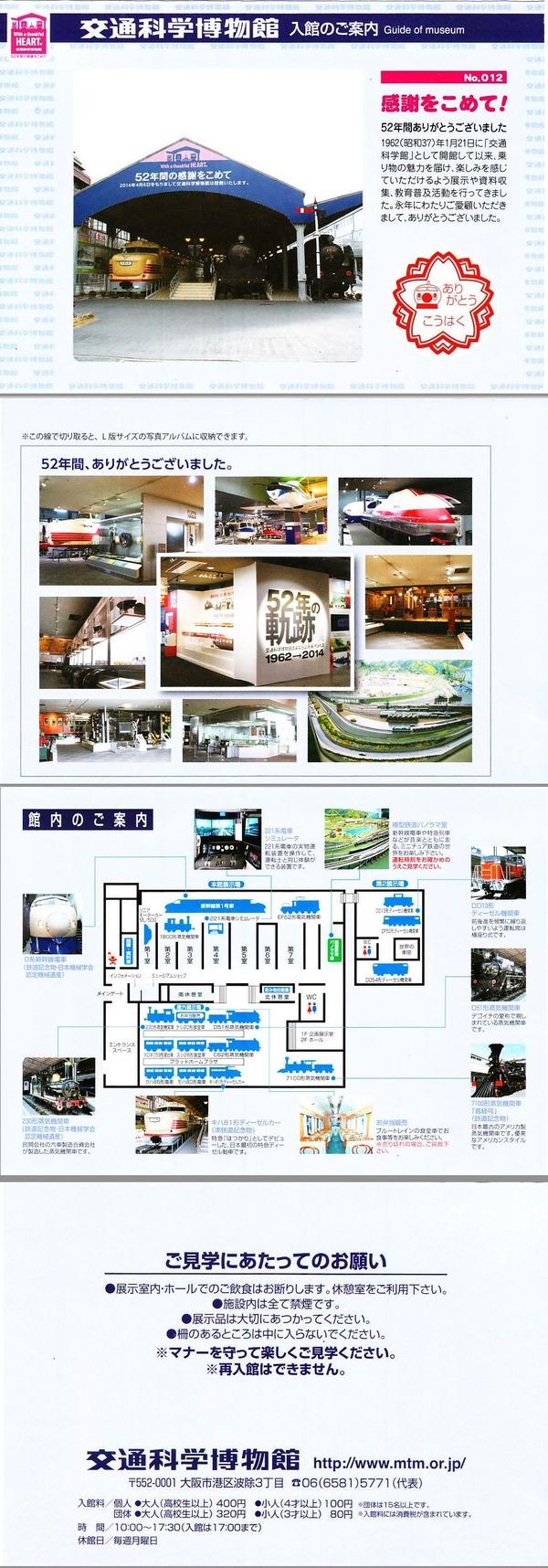 交通科学博物館3